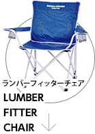 LUMBER FITTER CHAIR ランバーフィッターチェア
