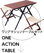 ONE ACTION TABLE ワンアクションテーブルセット